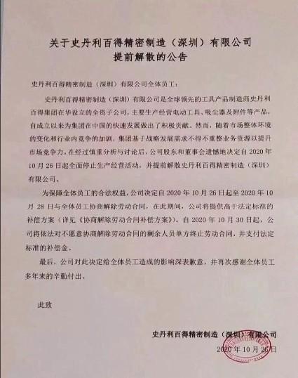 史丹利白得深圳公司提前解散的公告