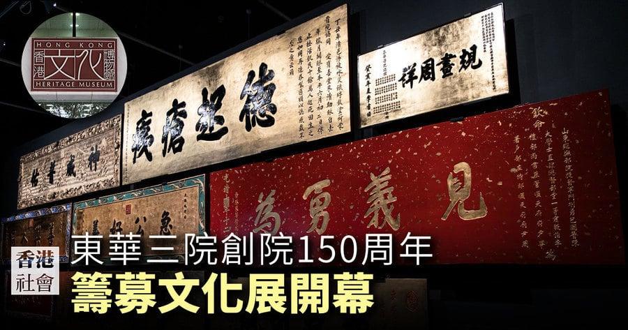 東華三院創院150周年籌募文化展開幕