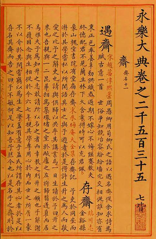 《永樂大典》是中國歷史上及華夏最大的一緝書,編撰於明永樂年間。圖為永樂大典的頁面。( 公有領域)