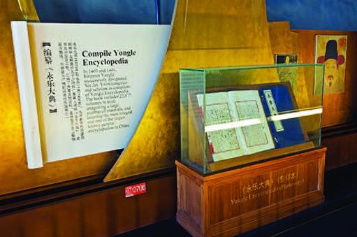 解縉人生中最輝煌的成就, 就是奉詔主編百科全書《永樂大典》。圖為北京長嶺墓永樂大典全書展示。(Daniel Case/Wikimedia Commons)