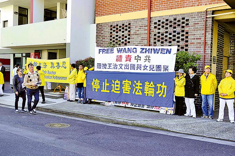 8月15日,澳洲悉尼130餘名法輪功學員在悉尼中國領事館外舉行新聞發佈會,呼籲中共官員儘快補發護照給王治文先生。