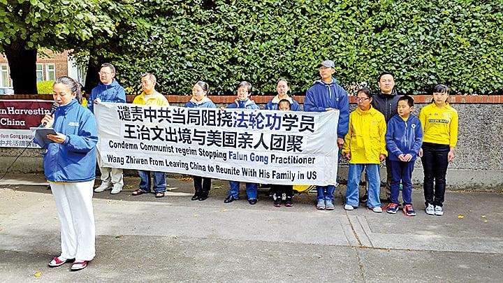 8月11日,部分愛爾蘭法輪功學員到中共駐愛爾蘭大使館領事部門前集會,譴責中共阻撓法輪功學員王治文出境,與分別18年的女兒團聚。