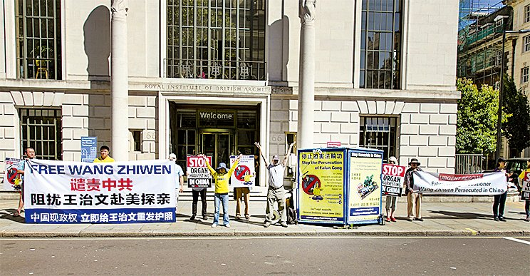 8月12日,英國法輪功學員在倫敦中使館前拉起橫幅,譴責中共阻擾王治文赴美探親的惡行。