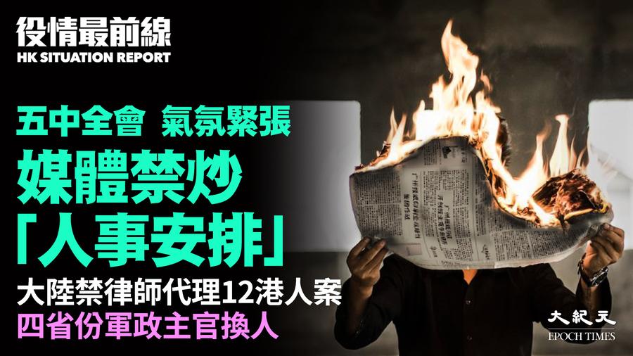 【10.29役情最前線】五中全會 氣氛緊張 媒體禁炒「人事安排」
