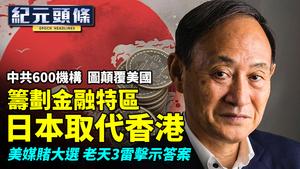 【10.29紀元頭條】日本籌劃金融特區 取代香港