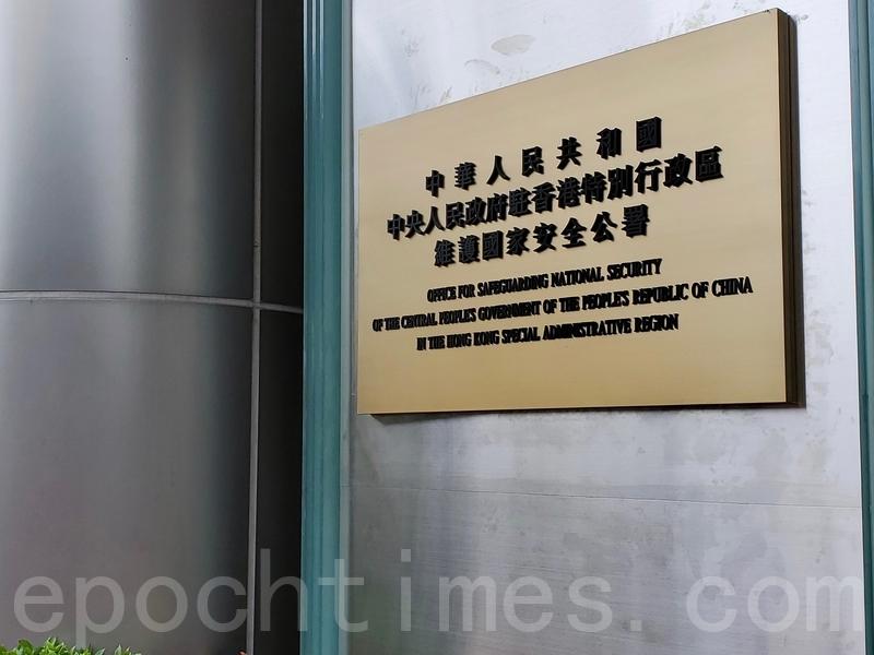 香港「國安處」。(大紀元資料室)