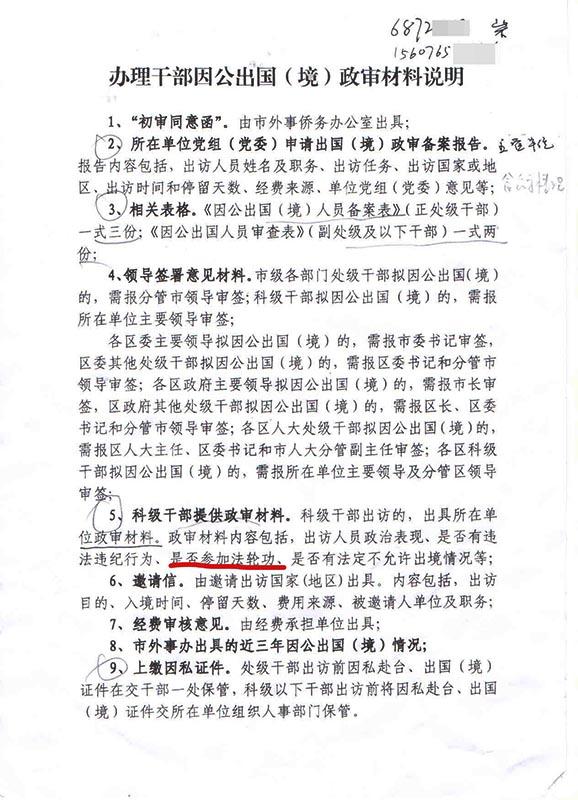 █ 海口市《辦理幹部因公出國(境) 政審材料說明》。( 大紀元)