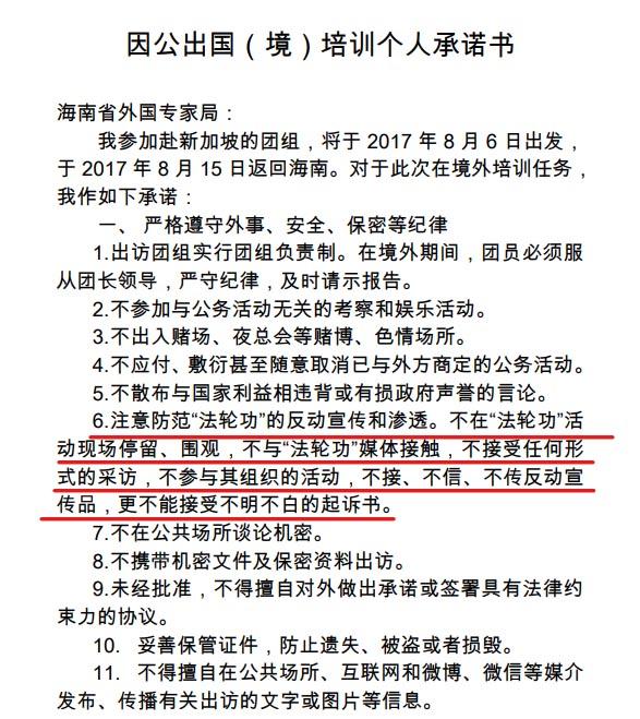 █ 海南省的《因公出國(境)培訓個 人承諾書》。( 大紀元)