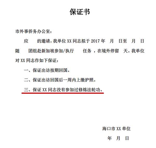 █ 海口市外事辦的《保證書》申請樣 本。( 大紀元)