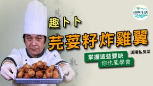 【漢陽私房菜】趣卜卜芫荽籽炸雞翼