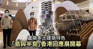 盡顯本土建築特色 「島與半島」香港回應展開幕