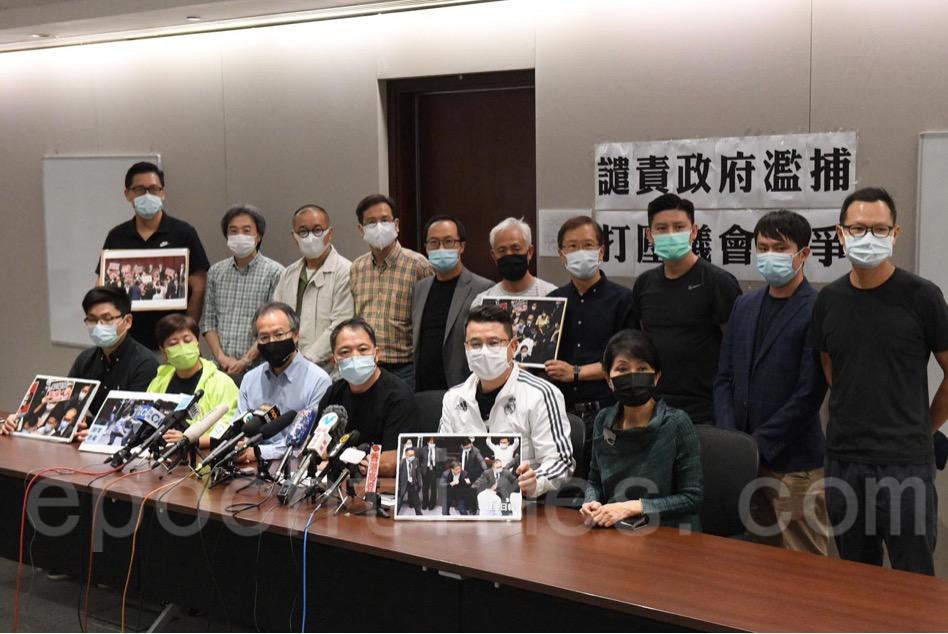 針對警方的拘捕行動,民主派今日在下午召開記者會,批評十次行動是政治檢控。(大紀元)