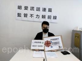港明愛遺失121名學生個資 李傲然斥「監管不利」