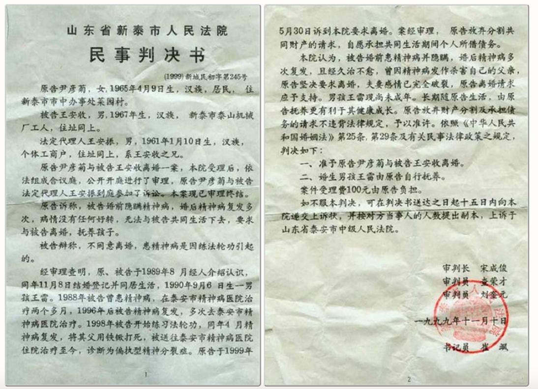 山東新泰市人民法院的官方文件,曝光了事實真相。(明慧網)