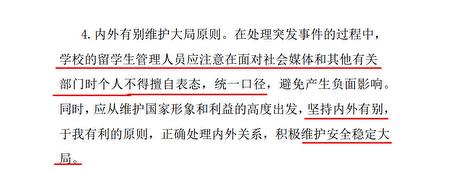 《大紀元》獲得的中共內部文件顯示,在疫情下,中共針對外國留學生、外國教師,採取了「維穩措施」。(大紀元)