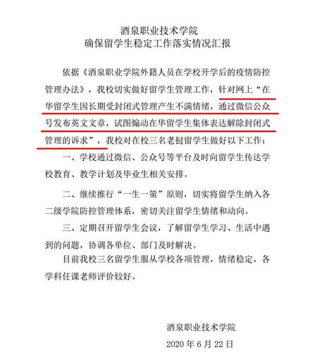 《大紀元》獲得甘肅多所高校的內部報告顯示,在疫情下,有大陸高校的外國留學生反對中共的封閉式管理,展開維權行動。(大紀元)