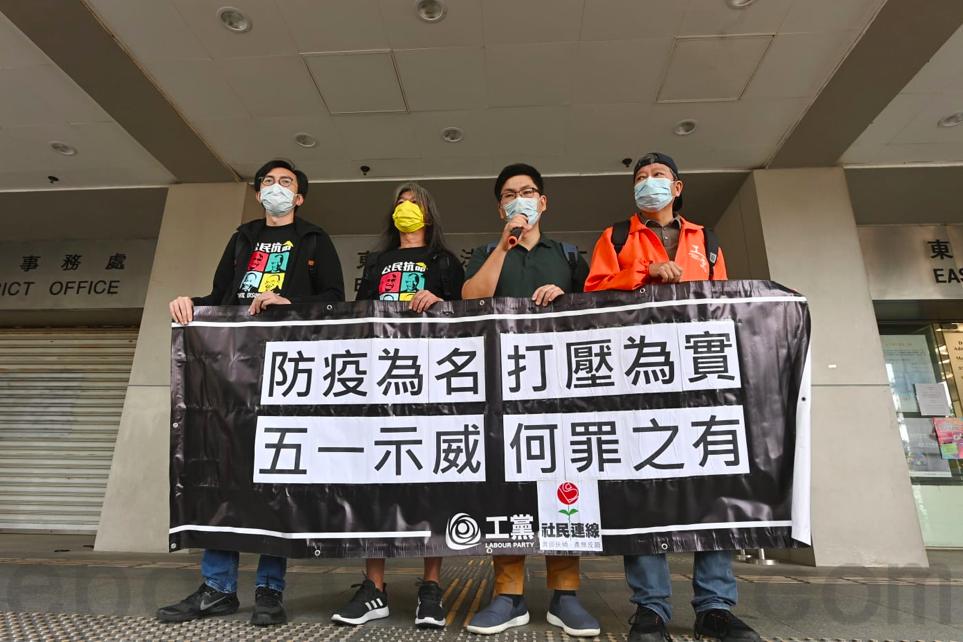 11月2日,社民連及工黨多名成員被控限聚令,11月2日東區裁判法院提堂。(宋碧龍/大紀元)