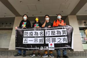 港社民連及工黨被控違反限聚令 押後明年再審
