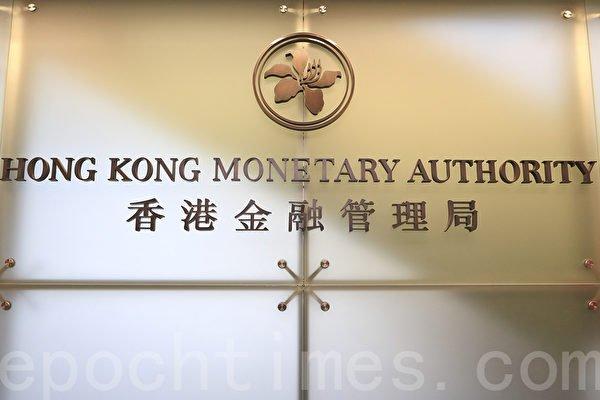 香港金管局於2日公佈今年第三季外匯基金收入跌56%,未來兩月較不明朗。(大紀元資料圖片)