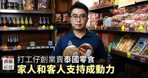 打工仔創業賣泰國零食 家人和客人支持成動力
