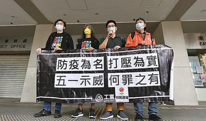 社民連及工黨8名成員勞動節遊行,遭警方票控違反限聚令,他們昨天在東區裁判法院出庭。(宋碧龍/大紀元)