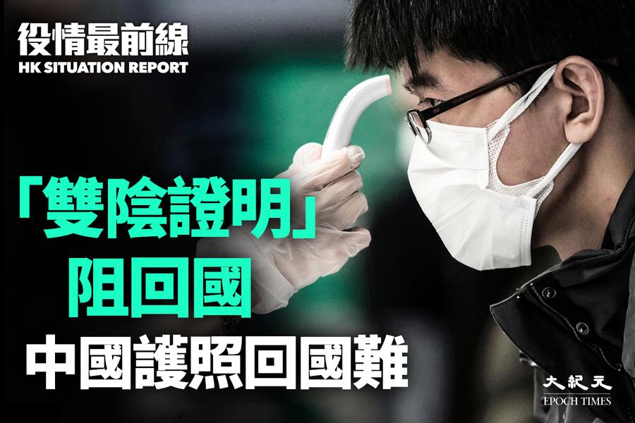 【11.3役情最前線】「雙陰證明」阻回國 中國護照回國難