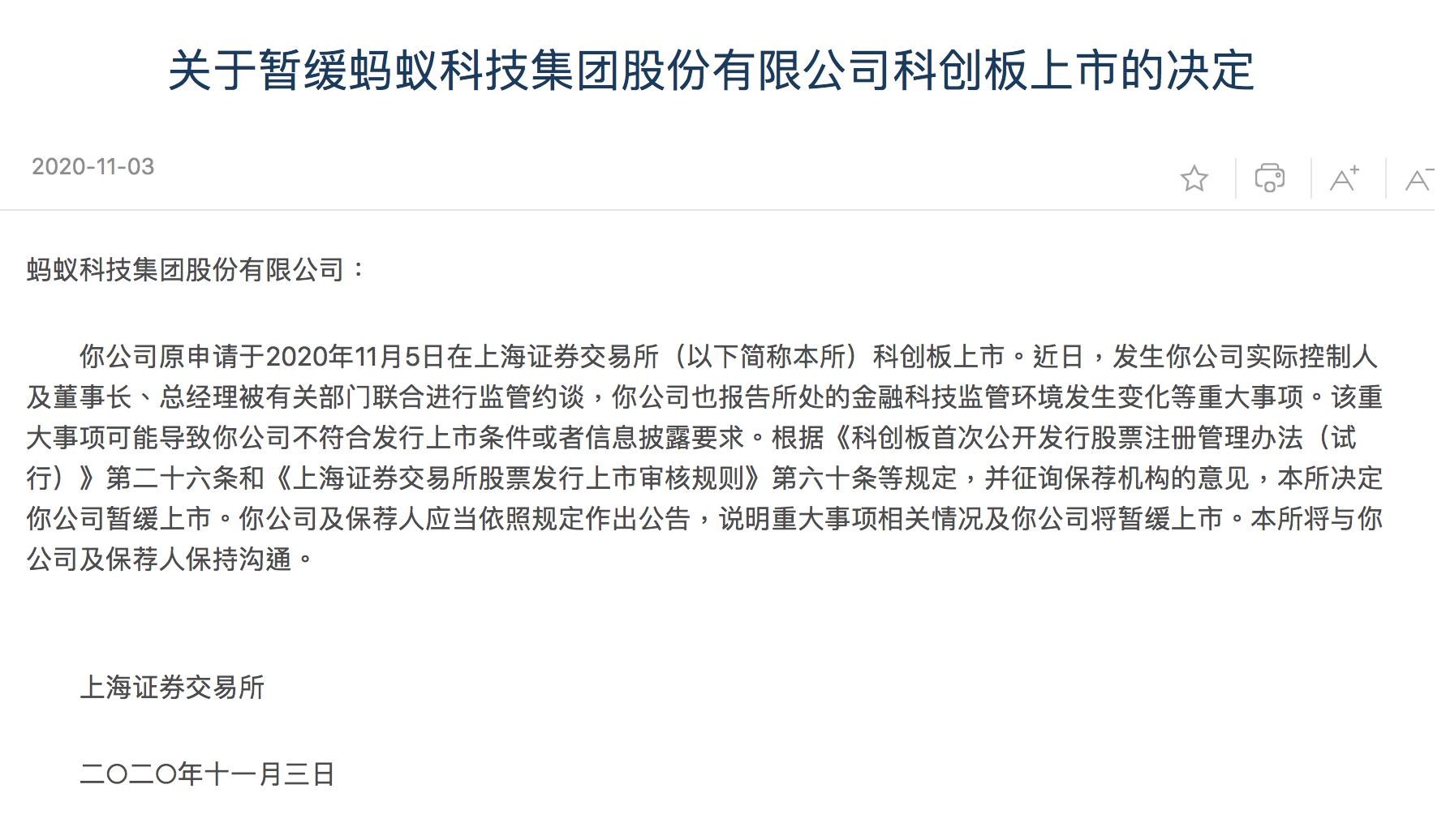 上交所公告稱暫緩螞蟻集團創科板上市(上交所網站截圖)