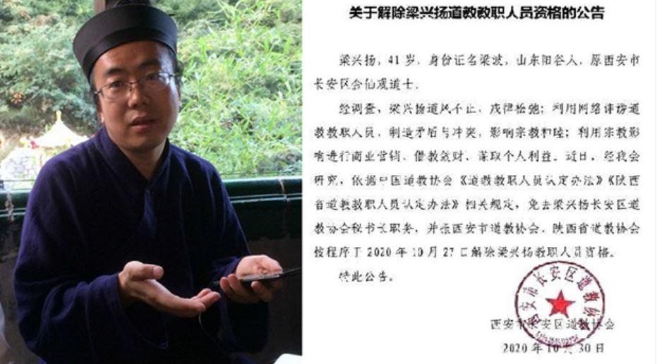 中共粉紅道士被棄 威脅曝光道教協會高層淫亂內幕