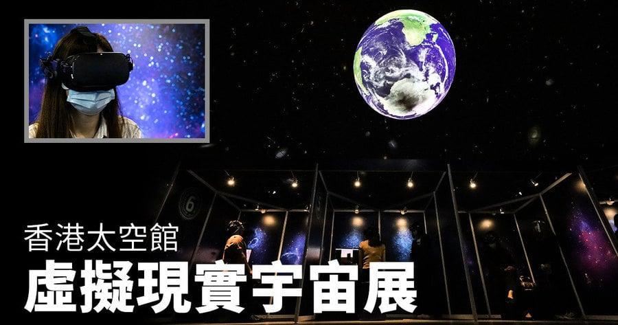 香港太空館舉辦虛擬現實宇宙展