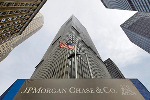 摩根大通(JPMorgan)已完成與一家中共國企的股權交易,增持其在大陸的合資證券公司。圖為摩根大通紐約總部。(Al Bello/Getty Images)