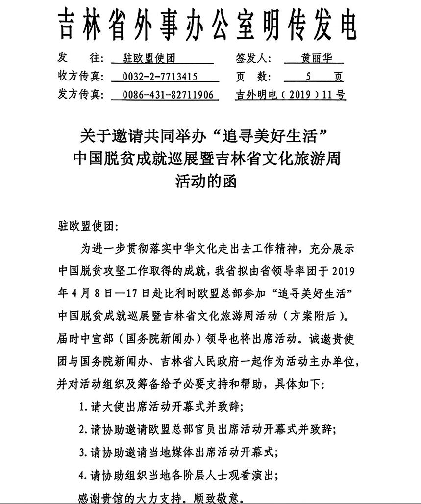 吉林省外事辦發出《關於邀請共同舉辦「追尋美好生活」中國脫貧成就巡展暨吉林省文化旅遊周活動的函》的截圖。(大紀元)