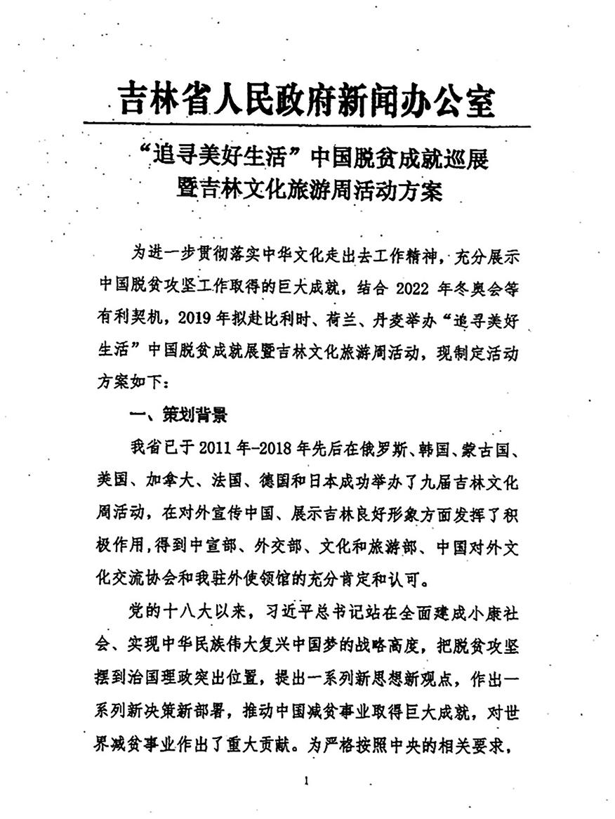 《「追尋美好生活」中國(中共)脫貧成就巡展暨吉林文化旅遊周活動方案》截圖。(大紀元)