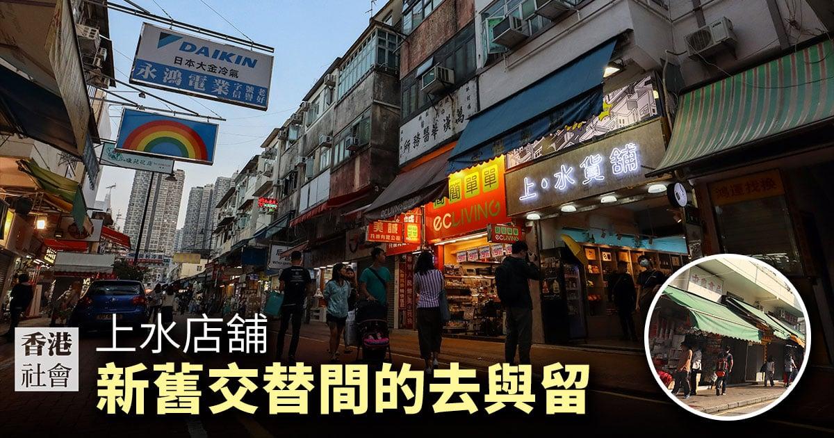 如今在封關期間,大量水貨客銷聲匿跡,俗稱「水貨街」的新康街擁擠不再,街坊們有機會重返行人路,重新認識這個既熟悉又陌生的社區。(設計圖片)