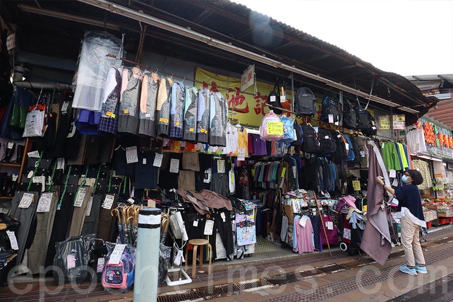 主要經營服裝的林池記百貨公司,是上水街坊最熟悉的小店。(陳仲明/大紀元)