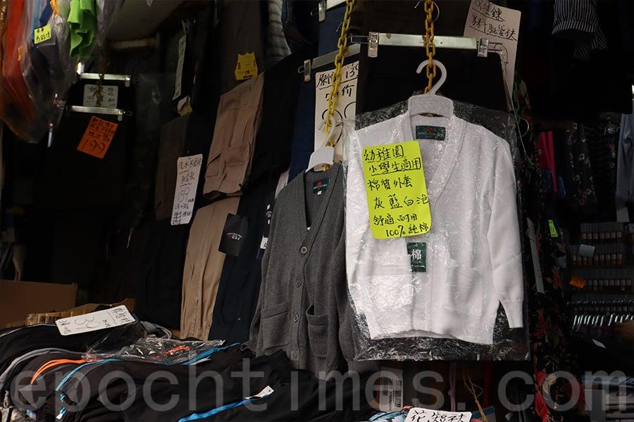 林池記店內售賣各類校服。(陳仲明/大紀元)