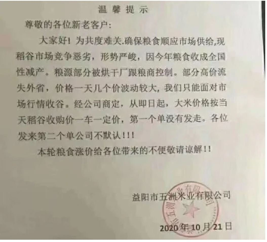 湖南一家米業公司通知,糧價一車一定價。(網絡圖片)
