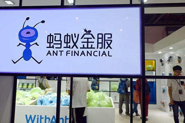 11月2日,馬雲等螞蟻集團高管被約談。11月3日,上交所、港交所通告暫緩螞蟻集團上市。(AFP via Getty Images)