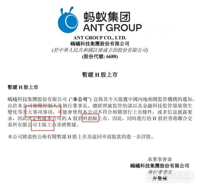 螞蟻集團150字公告出現4處文字錯誤。(網絡圖片)