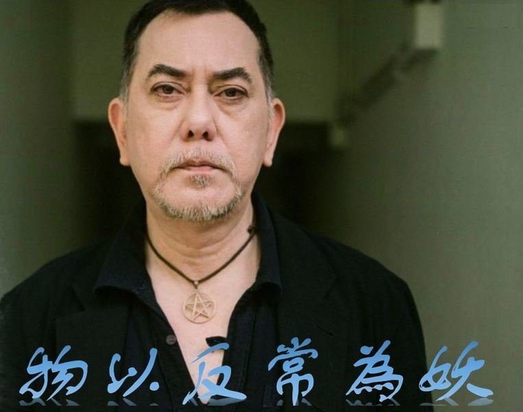 黃秋生嘲諷港警拘捕蔡玉玲:物以反常為妖