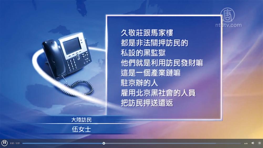 逾兩百訪民聯署要求 撤銷北京截訪集中營