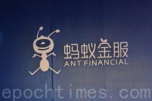 淘寶面臨審查 特朗普政府暫緩將螞蟻集團列黑名單