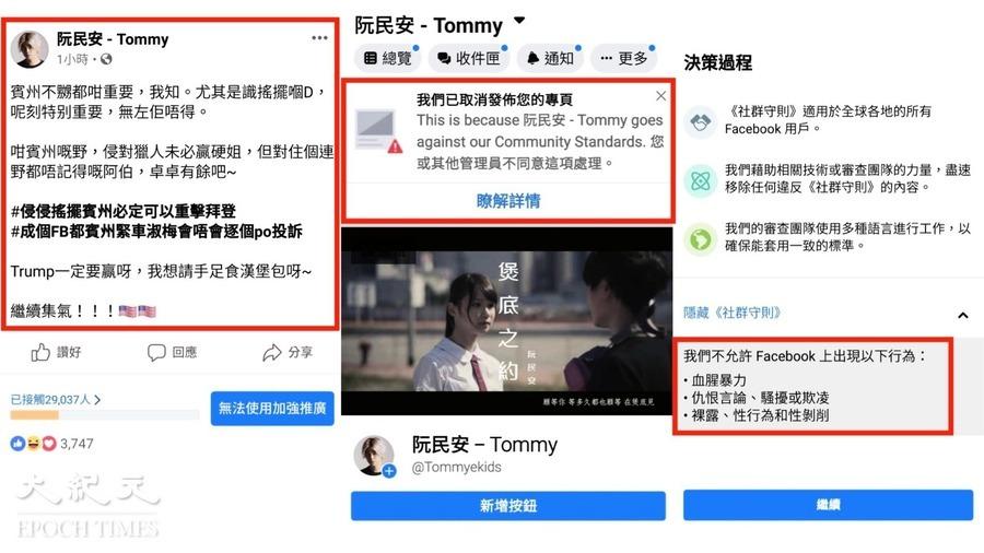 【圖片新聞】港藝人阮民安發文支持特朗普 面書專頁被封
