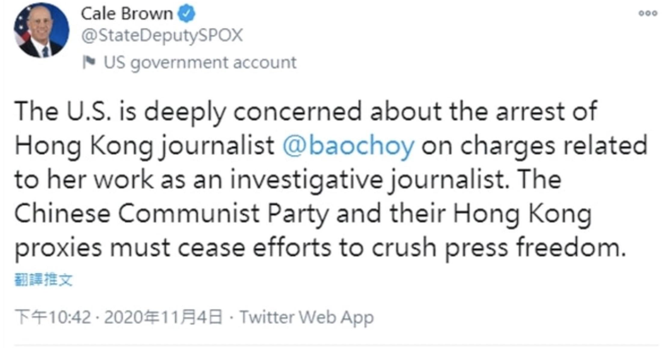 美國務院副發言人布朗(Cale Brown)11月4日在社交網站上發文深表關切,要求中共停止干預香港新聞自由.(Twiter圖片)