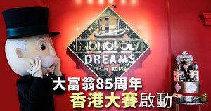 大富翁85周年香港大賽啟動