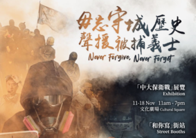 香港中大學生紀念「中大保衛戰」 校方促刪除海報