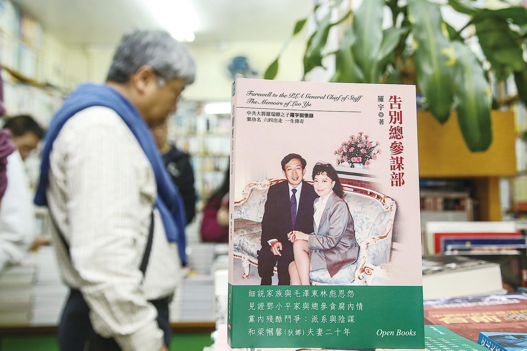 2015年,金鐘曾幫助羅宇出版回憶錄《告別總參謀部》。這本書當時在香港非常暢銷,(羅宇/大紀元)