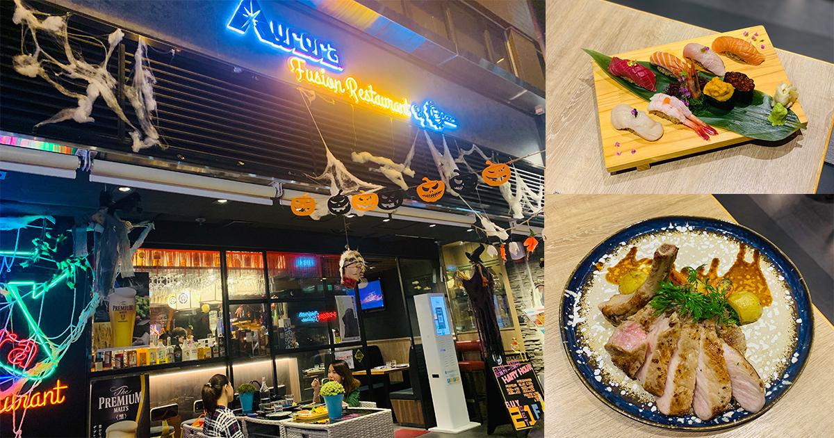 尖沙咀亞士厘道新開了一間以西餐和日本餐為主題的特色餐廳Aurora Fusion Restaurant。(Siu Shan提供)
