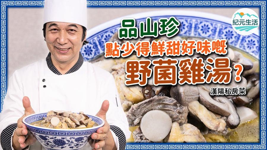 【漢陽私房菜】品「山珍」 鮮甜好味野菌雞湯