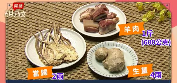 當歸生薑羊肉湯,既溫熱又補血、補形。建議一兩周吃一次為佳。(截圖自胡乃文開講)