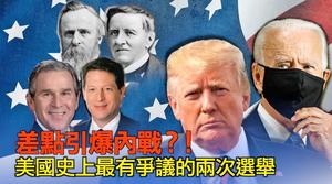 【西岸觀察】美國最有爭議的兩次總統選舉